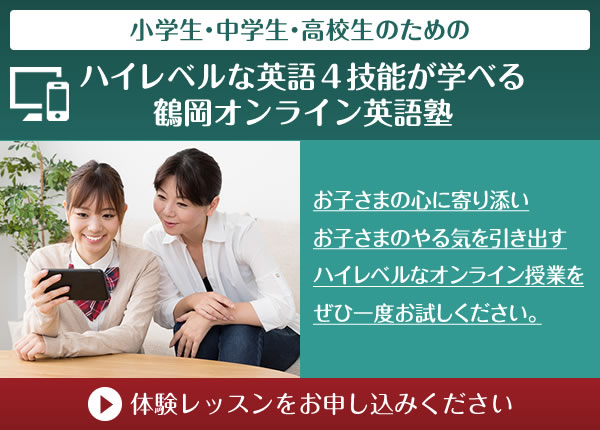 ハイレベルな英語4技能が学べる鶴岡オンライン英語塾