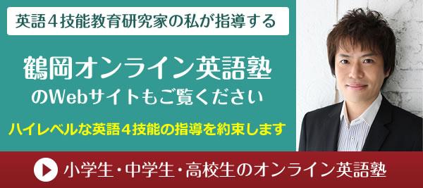 鶴岡オンライン英語塾