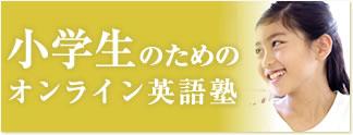 小学生のためのオンライン英語塾